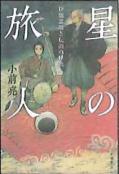 星の旅人 伊能忠敬と伝説の怪魚(2019年課題図書)