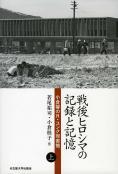 戦後ヒロシマの記録と記憶 小倉馨のR・ユンク宛書簡 上巻