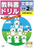 教科書ドリル 全教科書対応 文章題 2年 (文理発行) 【H27年〜】