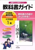 教科書ガイド 学校図書版 中学国語 一年 (H28〜)