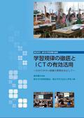 春日井市・出川小学校の取り組み  学習規律の徹底とICT有効活用 【おすすめ】
