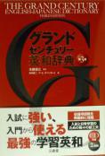 グランドセンチュリー英和辞典 第3版 CD付