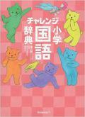 チャレンジ小学国語辞典 第六版  (スィートピンク)
