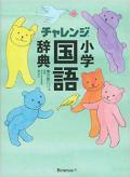 チャレンジ小学国語辞典 第六版  (グリーン)