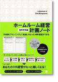 【予約受付】ホームルーム経営計画ノート[高等学校編](スクールプランニングノート)