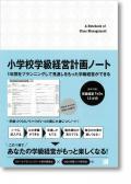 【予約受付】小学校学級経営計画ノート(スクールプランニングノート)