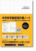 【予約受付】中学校学級経営計画ノート(スクールプランニングノート)