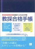【予約商品 入荷次第発送】教員採用試験合格を目指す人のための手帳 ー教採合格手帳ー