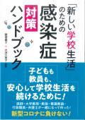 【取寄品】「新しい学校生活」のための感染症対策ハンドブック 学事出版