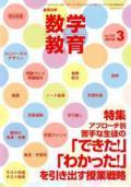 定期購読 教育科学 数学教育 【明治図書出版】