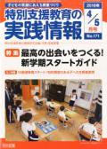 定期購読 特別支援教育の実践情報 【明治図書出版】