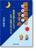 (お取寄品)睡眠教育のすすめ 睡眠改善で子どもの生活、学習が向上する [学事出版]