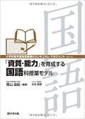 小学校新学習指導要領のカリキュラム・マネジメント 「資質・能力」を育成する国語科授業モデル