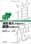 小学校新学習指導要領のカリキュラム・マネジメント 「資質・能力」を育成する道徳科授業モデル