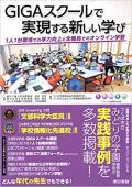 【2月上旬入荷予定】 GIGAスクールで実現する新しい学び
