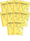 送料無料  中学校11点セット 「指導と評価の一体化」のための学習評価に関する参考資料 【東洋館出版社】