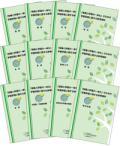 送料無料  小学校12点セット 「指導と評価の一体化」のための学習評価に関する参考資料 【東洋館出版社】