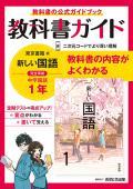 【令和3年度改訂版】 中学教科書ガイド 東京書籍 国語 1 出版社:文理