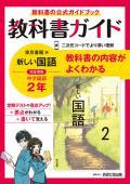 【令和3年度改訂版】 中学教科書ガイド 東京書籍 国語 2 出版社:文理