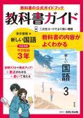 【令和3年度改訂版】 中学教科書ガイド 東京書籍 国語 3 出版社:文理