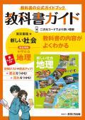 【令和3年度改訂版】 中学教科書ガイド 東京書籍 地理 出版社:文理
