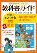 【令和3年度改訂版】 中学教科書ガイド 東京書籍 歴史 出版社:文理