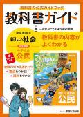 【令和3年度改訂版】 中学教科書ガイド 東京書籍 公民 出版社:文理