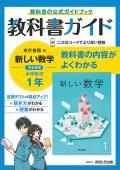 【令和3年度改訂版】 中学教科書ガイド 東京書籍 数学 1 出版社:文理
