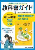 【令和3年度改訂版】 中学教科書ガイド 東京書籍 数学 2 出版社:文理