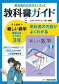 【令和3年度改訂版】 中学教科書ガイド 東京書籍 数学 3 出版社:文理