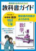 【令和3年度改訂版】 中学教科書ガイド 学校図書 数学 1 出版社:文理