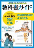 【令和3年度改訂版】 中学教科書ガイド 学校図書 数学 2 出版社:文理