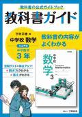 【令和3年度改訂版】 中学教科書ガイド 学校図書 数学 3 出版社:文理