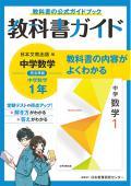 【令和3年度改訂版】 中学教科書ガイド 日本文教 数学 1 出版社:文理