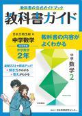 【令和3年度改訂版】 中学教科書ガイド 日本文教 数学 2 出版社:文理