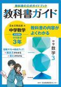 【令和3年度改訂版】 中学教科書ガイド 日本文教 数学 3 出版社:文理