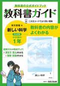 【令和3年度改訂版】 中学教科書ガイド 東京書籍 理科 1 出版社:文理