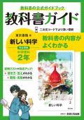 【令和3年度改訂版】 中学教科書ガイド 東京書籍 理科 2 出版社:文理