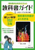 【令和3年度改訂版】 中学教科書ガイド 東京書籍 理科 3 出版社:文理