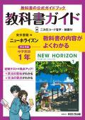 【令和3年度改訂版】 中学教科書ガイド 東京書籍 英語 1 出版社:文理