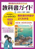 【令和3年度改訂版】 中学教科書ガイド 東京書籍 英語 2 出版社:文理