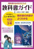 【令和3年度改訂版】 中学教科書ガイド 東京書籍 英語 3 出版社:文理