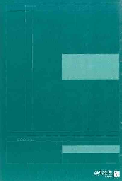 【予約】スクールプランニングノート2022 別冊�授業計画ノート(3冊セット)