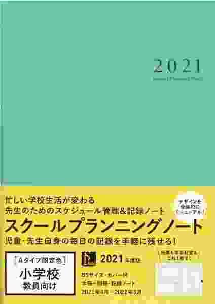 限定色 スクールプランニングノート2021 小学校教師向け[Aタイプ]  エメラルドグリーン