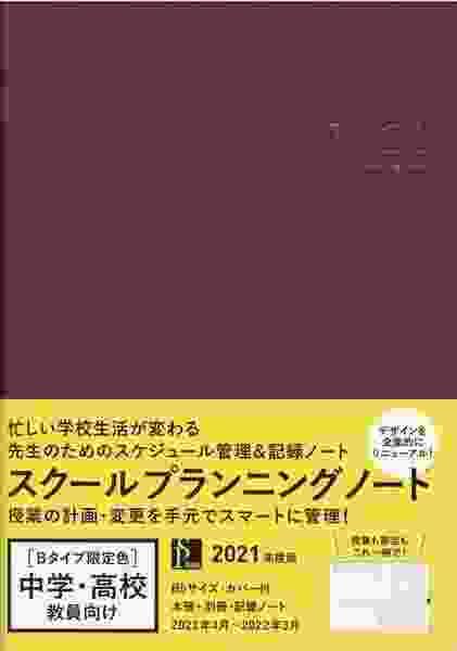 【出版社在庫切】限定色 スクールプランニングノート2021 中学・高校 教師向け[Bタイプ]  ワインレッド