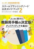 【予約】スクールプランニングノート公式ガイドブック2 (2021年11月発売予定)