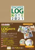 TEACHER'S LOG NOTE 2021 (ティーチャーズ ログ・ノート2021)