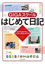 【3月刊行予定】 さくら社 GIGAスクールはじめて日記——Chromebookが教 室にやってきた(仮題)