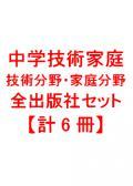 【令和2年版】 【中学技術家庭 技術分野・家庭分野×全出版社セット】東書・開隆堂・教育図書 教番724+724 726+726 725+725  【計6冊】