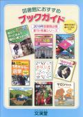 【無料カタログ】 文溪堂 図書館におすすめブックガイド
